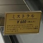 パティスリー ラ・グリシーヌ - ミストラル600円2点