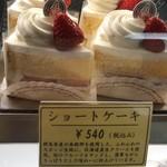 パティスリー ラ・グリシーヌ - ショートケーキ540円4点