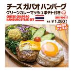 【NEW】とろ~りチーズ ガパオ ハンバーグ(グリーンカレーマッシュポテト付)
