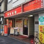 興隆菜館 -