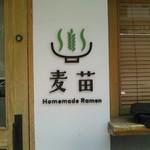 Homemade Ramen 麦苗 - 入り口横