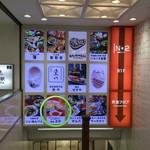 北京 - 銀座インズさんの飲食フロアはB1にあります。