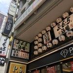 鉄鍋餃子と190円生ビール 3.6.5 -