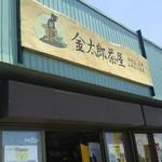 金太郎茶屋 -