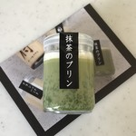 プリン本舗 - 抹茶のプリン、560円です。