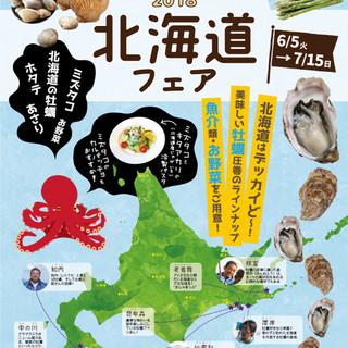 6/5~7/15北海道フェア!美味しい牡蠣圧巻のラインナップ
