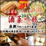 酒菜 一兆 - 大崎の沖縄大衆居酒屋