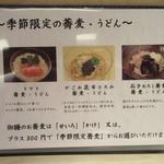 汐見 - 「季節の蕎麦」3種