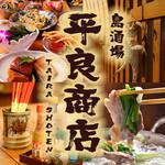 島酒場 平良商店 - 美味しい沖縄料理と泡盛を堪能