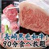 Kurogewagyuutabehoudaimiyamotobokujou - その他写真:最高級牛肉「長崎黒毛和牛」を堪能