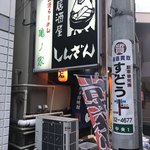 Shinzan - 店舗外観
