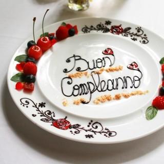 記念日や誕生日などのお祝い事に、最良のおもてなしを。