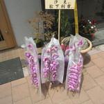 汐見 - 店頭の「祝花」