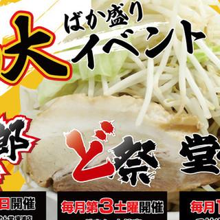 毎月26日★二郎祭には大府店限定12ばか!(麺1.2kg!)