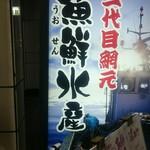 三代目網元 魚鮮水産 - 看板