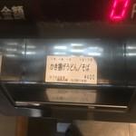 87094397 - 食券