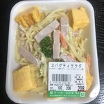堀マート - 料理写真:
