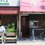 活麺富蔵 - 2018年6月3日訪問