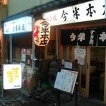 今半本店 - 浅草商店街にあります