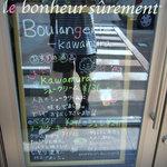 Boulangerie Kawamura - 外観2