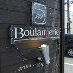Boulangerie Kawamura - 外観3