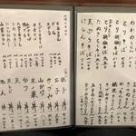 87100295 - メニューブック①