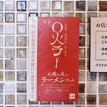 Yo-shoku OKADA - O火ラー☆
