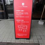 Yo-shoku OKADA - 駐車場☆