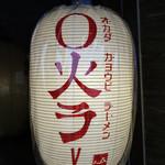 Yo-shoku OKADA - 御馳走様でした☆