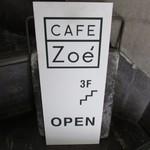 カフェ・ゾエ - お店が入っているビル1Fにある立て看板