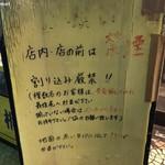 87105276 - 代表者待ち、順番取りは禁止
