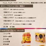 韓国料理 ウリジップ - ランチメニュー