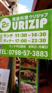 韓国料理 ウリジップ - 看板