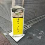 博多ラーメンセンター - 路地にあるので、大通りのこの看板が目印☆
