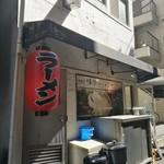博多ラーメンセンター - 外観