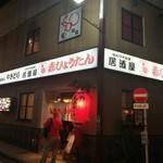 87107359 - 中野駅北口から徒歩2、3分