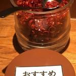 汁なし担担麺専門 キング軒 - 鷹の爪