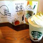 スターバックスコーヒー - ドリンク写真:加賀棒ほうじ茶フラペチーノ!