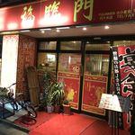 福臨門 - お店の外観
