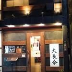 神戸牛・個室焼肉 大長今 - 外観