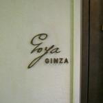 BAR GOYA - ドアの横にあります。