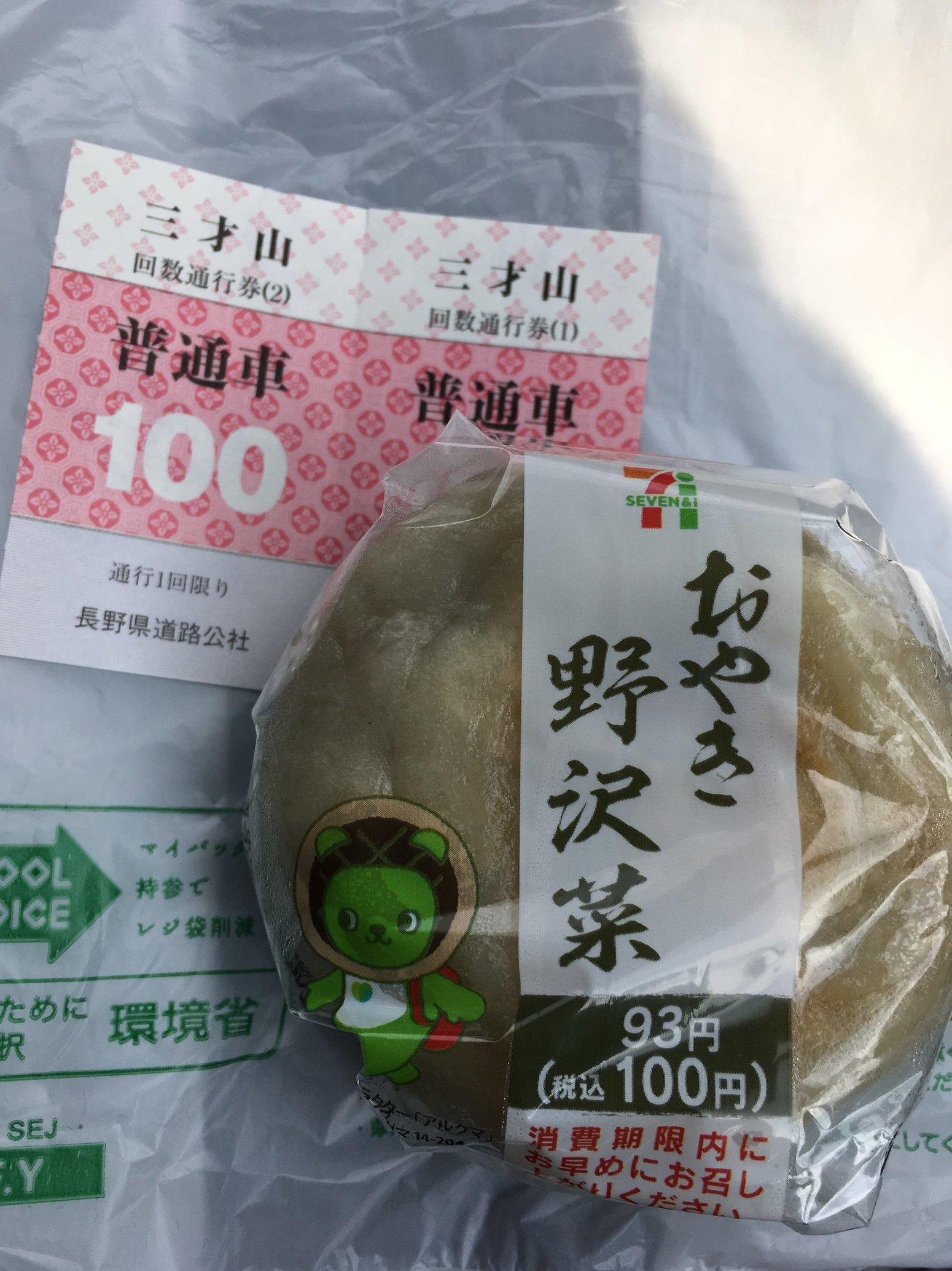 セブンイレブン 鹿教湯温泉店 name=
