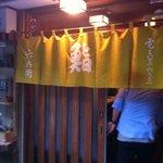 六兵衛鮨 - のれんを開くとお酢の良い香り~