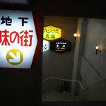 炉ばた焼大鳳 - 地下入口
