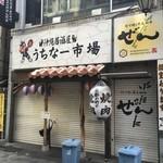 沖縄居酒屋 うちなー市場 - 2018年5月27日
