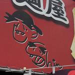麺屋 心 -