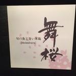 舞桜 - 外観写真:看板