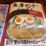 87127797 - 今回はお店のある場所にぴったりなメニューな「多摩センターラーメン」713円を注文しました。
