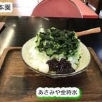 山本園 WITH TEA - あさみや金時かき氷