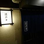 江戸幸 - 外観
